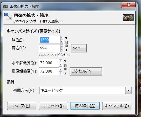Gimpで画像サイズを変更する方法 Naokix Net